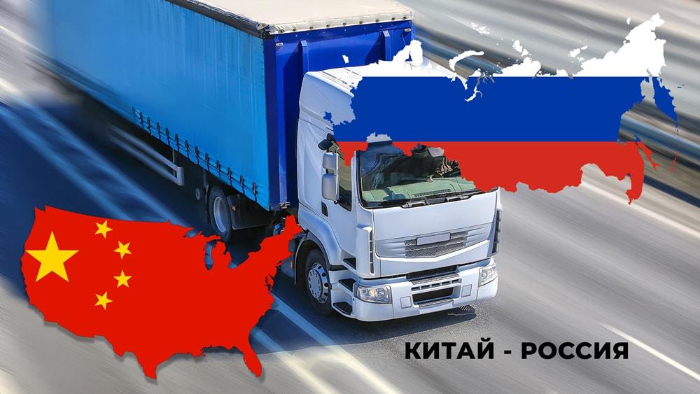 Квалифицированная отправка грузов из Китая в Россию